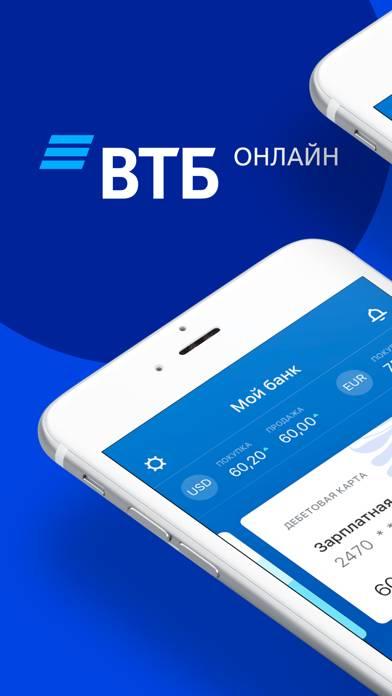 Скачать приложение втб банк онлайн